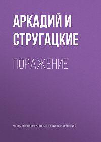 Аркадий и Борис Стругацкие -Поражение