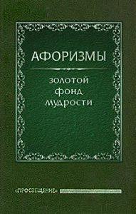 Олег Ермишин -Афоризмы
