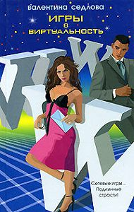 Валентина Седлова -Игры в виртуальность