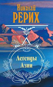 Николай Рерих -Легенды Азии (сборник)