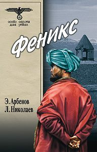 Эдуард Арбенов -Феникс