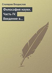 Владислав Столяров -Философия науки. Часть IV. Введение в философию физической культуры и спорта