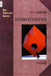 Камалудин Серажудинович Гаджиев -Политология