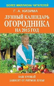 Галина Кизима -Лунный календарь огородника на 2015 год