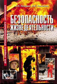 Артур Голицын -Безопасность жизнедеятельности: учебное пособие