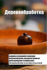 Илья Мельников -Правила измерений и приемки пиломатериалов, предусмотренные действующими стандартами – ГОСТ 6564-84, ГОСТ 6782.1-75, ГОСТ 6782.2-75, ГОСТ 13-24-86