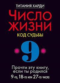 Титания Харди -Число жизни. Код судьбы. Прочти эту книгу, если ты родился 9-го, 18-го или 27-го числа
