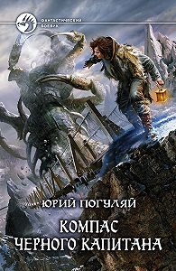Юрий Погуляй -Компас черного капитана
