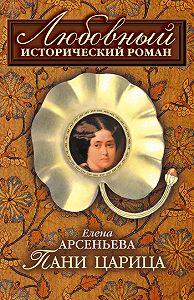 Елена Арсеньева -Пани царица