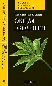 Нина Михайловна Чернова -Общая экология