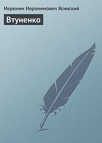 Иероним Ясинский -Втуненко