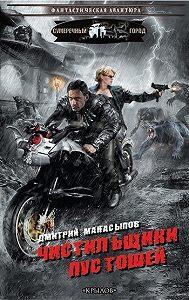 Дмитрий Манасыпов -Чистильщики пустошей