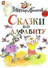Виктор Кротов -Сказки по алфавиту. Сказки-крошки