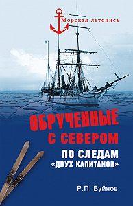 Р. П. Буйнов -Обрученные с Севером. По следам «Двух капитанов»
