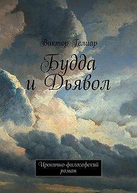 Виктор Гелиар -Будда иДьявол. Иронично-философский роман