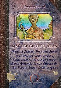 Анна Голоусикова -Мастер своего дела (сборник)