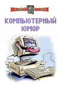 Алекс Экслер -Компьютерный юмор