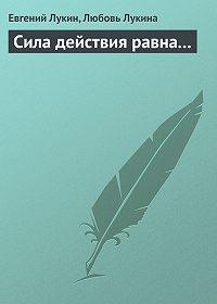 Евгений Лукин -Сила действия равна...