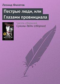 Леонид Филатов -Пестрые люди, или Глазами провинциала