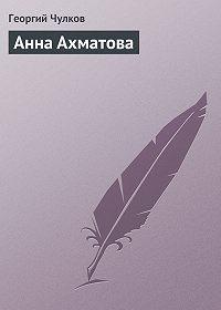 Георгий Чулков -Анна Ахматова