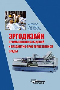 Коллектив Авторов - Эргодизайн промышленных изделий и предметно-пространственной среды: учебное пособие