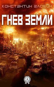 Константин Злобин -Гнев Земли
