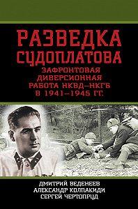 Александр Колпакиди -Разведка Судоплатова. Зафронтовая диверсионная работа НКВД-НКГБ в 1941-1945 гг.