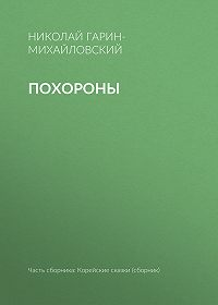Николай Гарин-Михайловский -Похороны