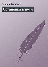 Леонид Кудрявцев -Остановка в пути