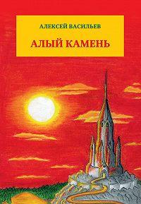 Алексей Васильев -Алый камень