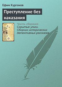 Ефим Курганов -Преступление без наказания