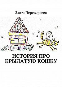 Злата Переверзева - История про крылатую кошку