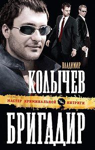 Владимир Колычев - Бригадир