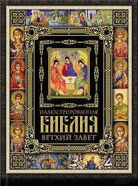 Коллектив Авторов - Иллюстрированная Библия. Ветхий Завет