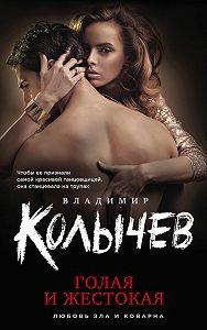Владимир Колычев -Голая и жестокая