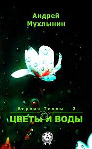 Андрей Мухлынин - Цветы и воды