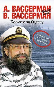 Владимир Вассерман -Кое-что за Одессу