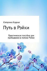 Катерина Каруна -Путь в Рэйки