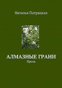 Наталья Патрацкая -Алмазные грани. Проза