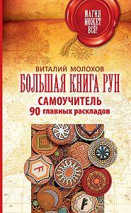 Виталий Молохов -Большая книга рун. Самоучитель. 90 главных раскладов