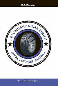 Игорь Иванов - Автомобильные шины. Вчера, сегодня, завтра…