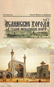 Коллектив авторов -Исламские города в русской периодической печати. Том 1