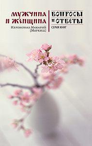 Иеромонах Макарий (Маркиш) -Мужчина и женщина