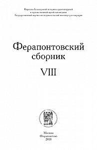 Коллектив Авторов -Ферапонтовский сборник. VIII