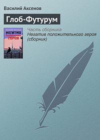 Василий П. Аксенов -Глоб-Футурум
