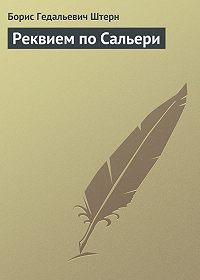 Борис Штерн - Реквием по Сальери