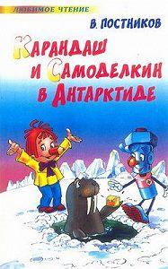 Валентин Постников - Карандаш и Самоделкин в Антарктиде
