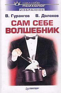 Вадим Алексеевич Гурангов -Сам себе волшебник