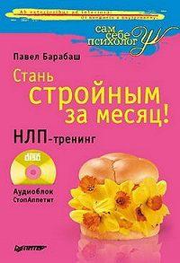 Павел Барабаш -Стань стройным за месяц! НЛП-тренинг