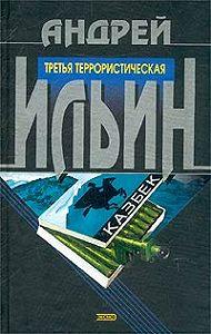 Андрей Ильин -Третья террористическая